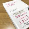 摂食障害の将来への不安。悩んだら本を読もう!