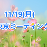 【11/19(月)東京】お母様対象の東京ミーティング開催します!