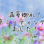 【満席!】東京ミーティングへの沢山のお申込みをありがとうございます!