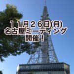 【名古屋初開催!】11/26(月)お母様対象のミーティング