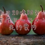 本日20時30分!名古屋ミーティングの先行案内をお届けします!