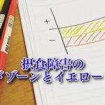 【明日、受付開始!】東京開催・ミーティング
