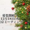 【残席2名!】12月18日(火)東京開催:お母様のためのミーティング