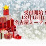【土曜開催!】12月15日(土)名古屋ミーティング受付開始です!
