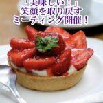 【東京・名古屋開催!】摂食障害の子が「治りたい!」と言い出すミーティング