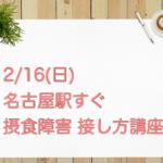 【残2名です!】2/16(日)摂食障害 接し方講座
