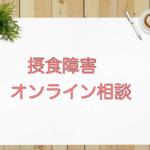 【拒食症・過食症】オンライン相談3つのメリット