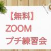 【今夜20時受付!】無料★ZOOMプチ練習会でオンライン不安を解消しよう