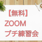 【7/4(土)募集開始!】無料ZOOMプチ練習会