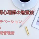 【公認心理師の受験勉強】モチベーションと時間管理術