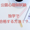 【公認心理師の勉強法】独学だけで合格する方法??!!