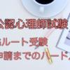 【公認心理師の受験勉強】Gルート受験の申請までのハードル