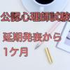 【公認心理師の受験勉強】試験延期から1ケ月!