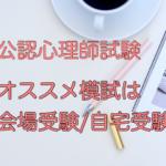 【公認心理師の受験勉強】模試は会場受験/自宅受験、どちらがいい?