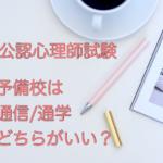 【公認心理師の勉強法】予備校は通学/通信のどちらがいい?