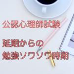 【公認心理師試験の受験勉強】延期からの勉強ソワソワ時期