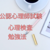【公認心理師の受験勉強】心理検査の勉強法、年齢の覚え方