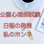 【公認心理師の受験勉強】新日程12/20決定と私のホンネ