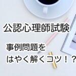 【公認心理師の受験勉強】事例問題をはやく解くコツ?!