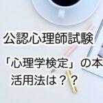 【公認心理師の受験勉強】「心理学検定」の本は、どう活用する??