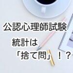【公認心理師試験の勉強】統計は捨て問ですか???