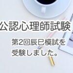 【公認心理師の受験勉強】第2回辰巳模試を受けてきました。