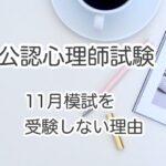 【公認心理師の受験勉強】11月模試をあえて受験しない理由