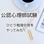【公認心理師の受験勉強】GoToキャンペーンでひとり勉強合宿!?