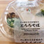 摂食障害と「とろろ蕎麦」。