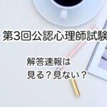 【第3回公認心理師試験】解答速報は見る?見ない?