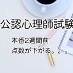 【公認心理師の受験勉強】2週間前、過去問の点数が下がる。。。
