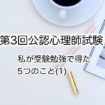 【第3回公認心理師試験】私が受験勉強で得た5つのこと(1)