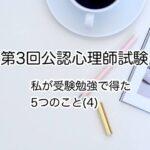 【第3回公認心理師試験】受験勉強で得た5つのこと(4)