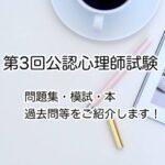 【第3回公認心理師試験】問題集・模試・本・過去問を一挙紹介!
