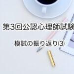 【第3回公認心理師試験】模試の振り返り(3)
