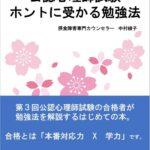 【電子書籍】『公認心理師試験 ホントに受かる勉強法』出版しました!