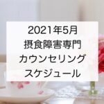 【2021年5月】摂食障害専門カウンセリング・スケジュール