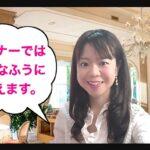 忙しいお母様こそ、摂食障害セミナー(オンライン)