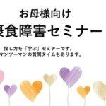 【受付中です!】6/26摂食障害「接し方」セミナー