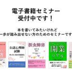 【セミナー受付中!】電子書籍をはじめて作る方法