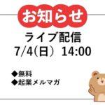 【本日7/4(日)14時】無料ライブ配信です!お気軽にご参加ください。