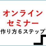 【開業カウンセラー】オンラインセミナーの作り方6ステップ