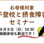 【8/8開催!】不登校と摂食障害について考えるセミナー