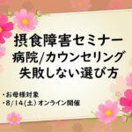 【8/14開催】失敗しない!摂食障害の病院/カウンセリングの選び方セミナー