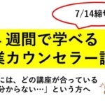 【7/14締切!】開業カウンセラー講座:お問い合わせフォームを開設した理由