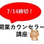 【7/14締切!】 4週間で学ぶ!開業カウンセラー講座