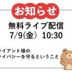 明日7/9(金)無料ライブ配信!「クライアント様のプライバシーを守るということ」