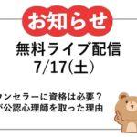 【7/17無料ライブ配信】カウンセラー資格は必要?不要?