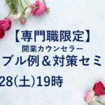 【8/28(土)19時】専門職限定セミナー:カウンセリングトラブル例&対策
