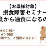 【摂食障害】8/28開催!「拒食から過食になる?」を考えるセミナー
